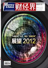 财经界 月刊 2012年01期(仅适用PC阅读)