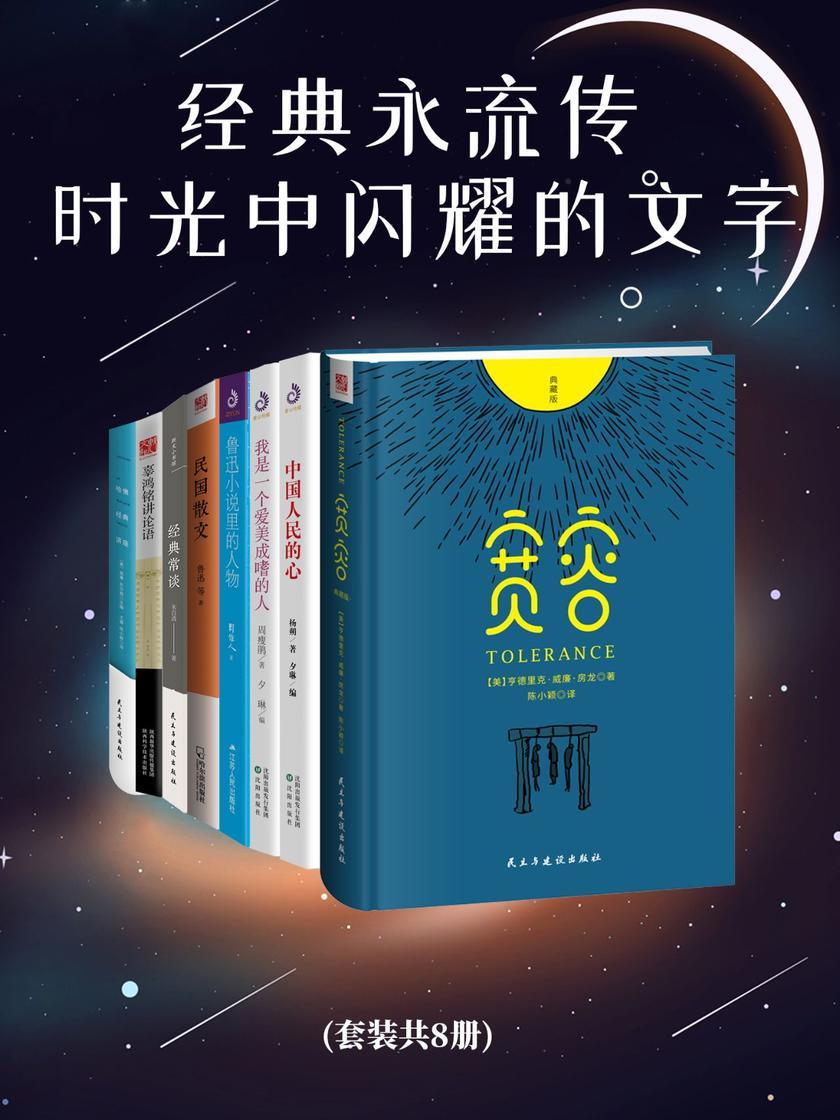 经典永流传:时光中闪耀的文字(套装共8册)