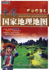 中国国家地理地图(试读本)