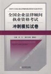 2009年全国企业法律顾问执业资格考试冲刺模拟试卷
