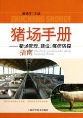 猪场手册——猪场管理、建设、疫病防控指南