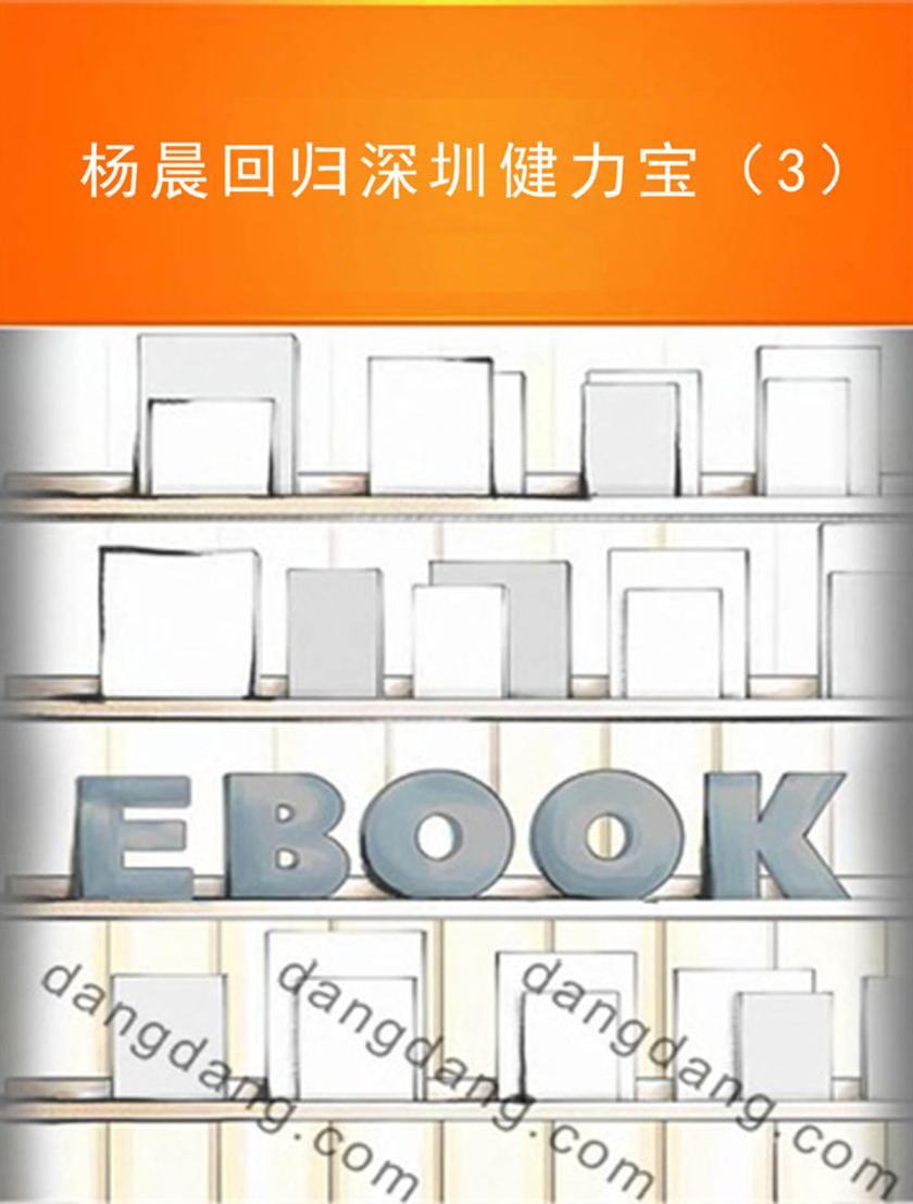 杨晨回归深圳健力宝(3)