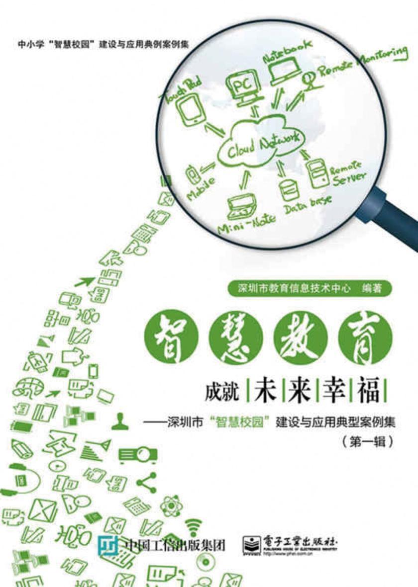 """智慧教育.成就未来幸福:深圳市""""智慧校园""""建设与应用典型案例集(第一辑)"""