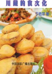 川藏的食文化