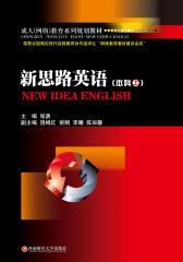 新思路英语(本科上册)(仅适用PC阅读)