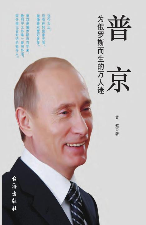 普京:为俄罗斯而生的万人迷