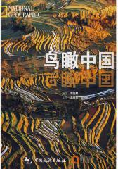 鸟瞰中国(精)(试读本)