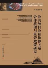 公共项目公私关系合作机理与监管政策研究