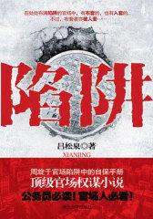 陷阱:周旋于官场陷阱中的  权谋手册!(试读本)