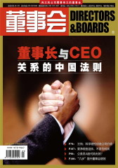 董事会 月刊 2012年01期(仅适用PC阅读)