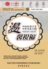 [3D电子书]圣才学习网·网络校园文学四季青春之冬:温馨祝福(仅适用PC阅读)