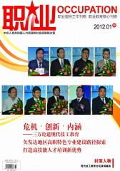 职业·中旬 月刊 2012年01期(仅适用PC阅读)