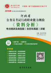 [3D电子书]圣才学习网·2015年河北省公务员考试行政职业能力测验《资料分析》考点精讲及典型题(含历年真题)详解(仅适用PC阅读)