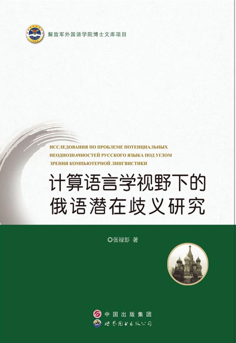 计算语言学视野下的俄语潜在歧义研究(仅适用PC阅读)