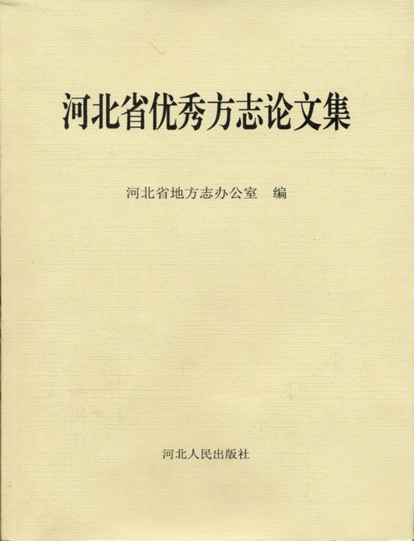 河北省优秀方志论文集