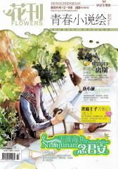 花刊 月刊 2012年01期(仅适用PC阅读)