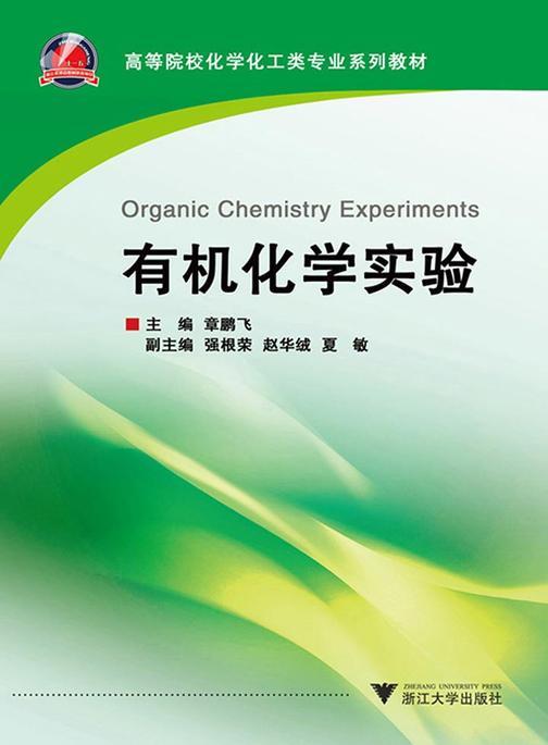 有机化学实验