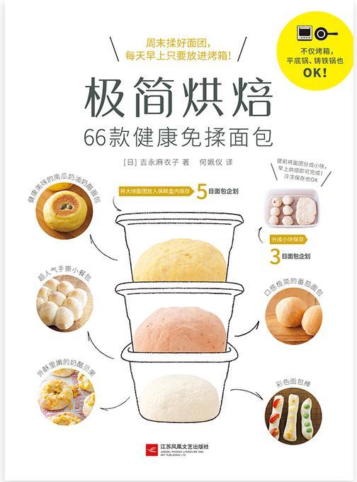 极简烘焙:66款健康免揉面包