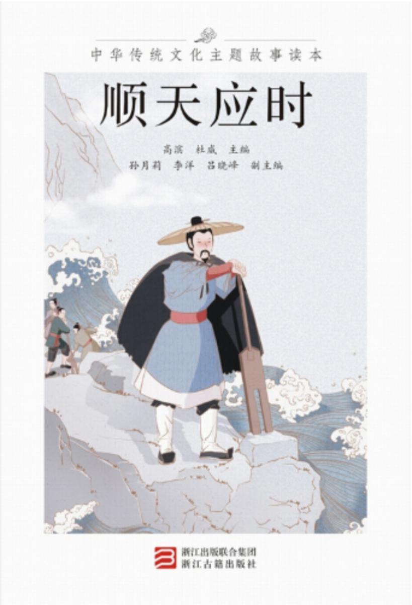 中华传统文化主题故事读本.顺天应时