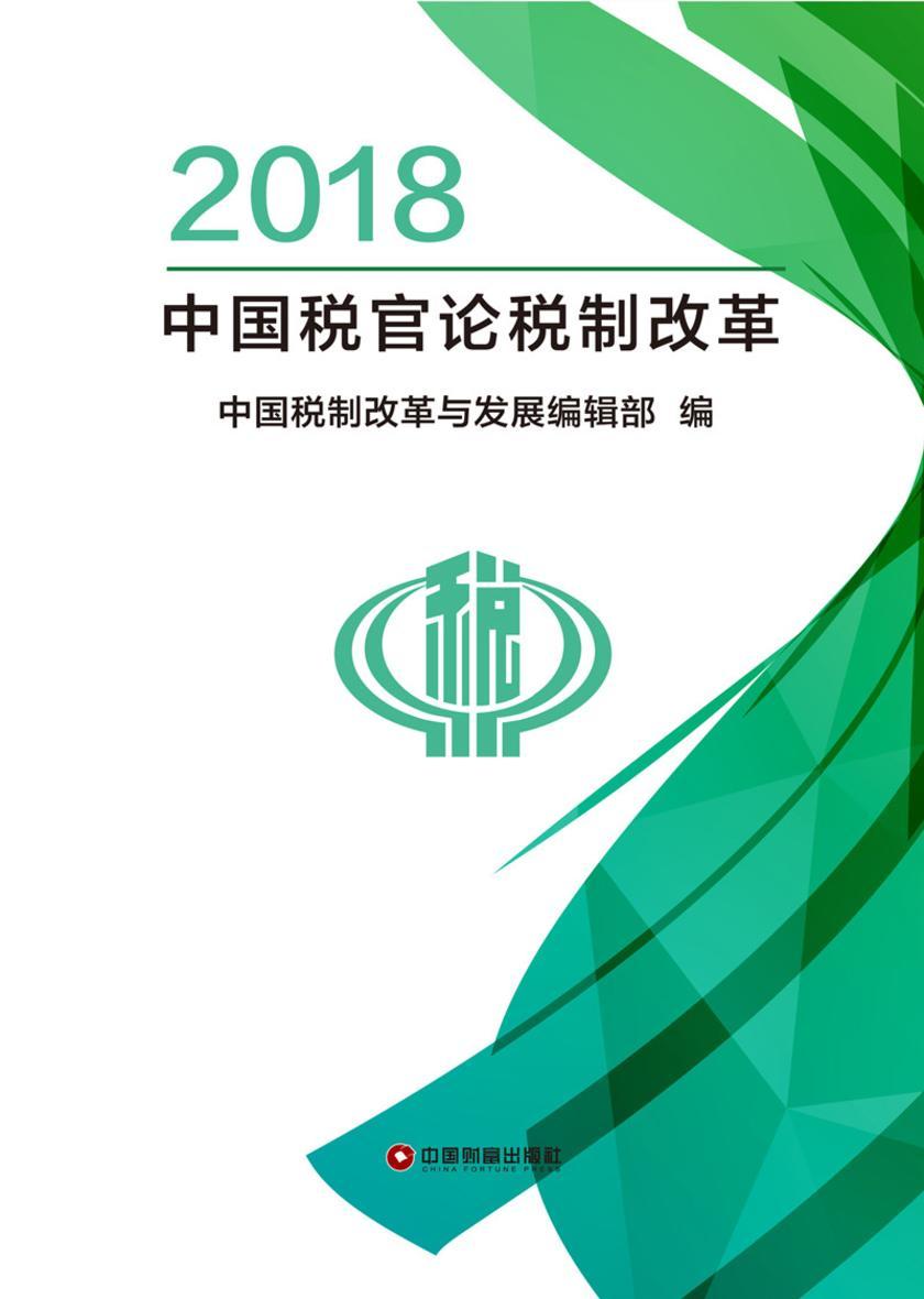 2018中国税官论税制改革