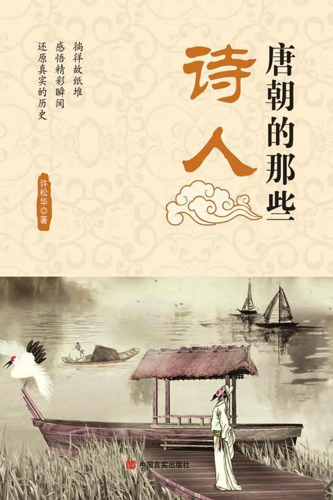 唐朝的那些诗人