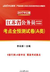 中公版·2017江苏省公务员录用考试专业教材:考点全预测试卷A类