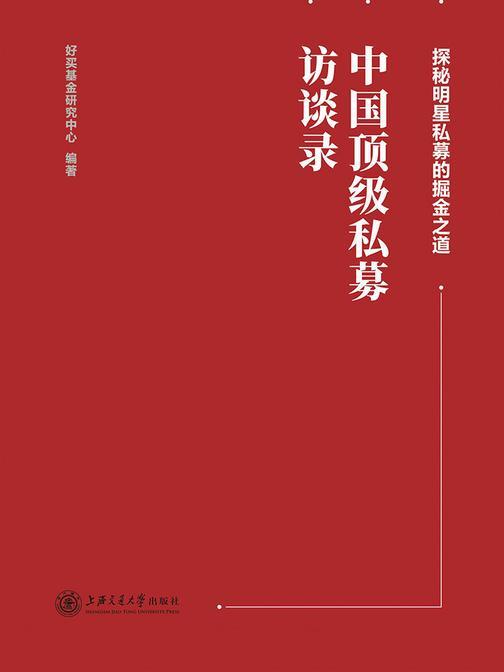 中国顶级私募访谈录