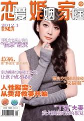 恋爱婚姻家庭 月刊 2012年01期(仅适用PC阅读)