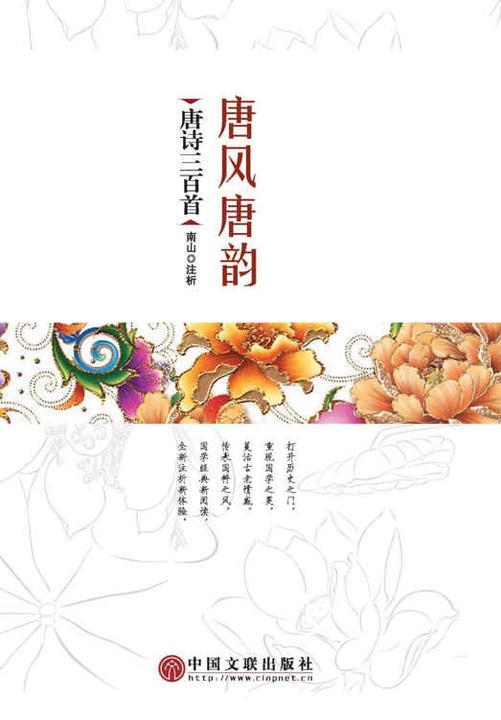 唐风唐韵——唐诗三百首精选