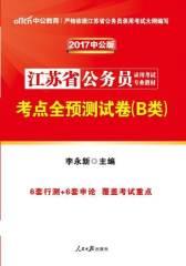 中公版·2017江苏省公务员录用考试专业教材:考点全预测试卷B类