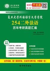 复旦大学外国语言文学学院254二外法语历年考研真题汇编(仅适用PC阅读)