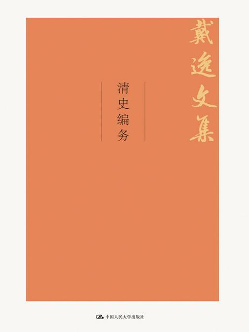 清史编务(戴逸文集;北京市社会科学理论著作出版基金重点资助项目)