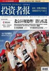 投资者报 周刊 2012年02期(仅适用PC阅读)
