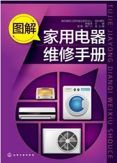 图解家用电器维修手册