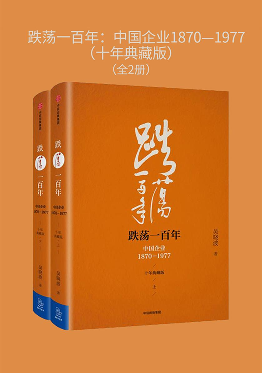 跌荡一百年:中国企业1870—1977(十年典藏版)(全2册)