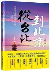 从台北到北京(试读本)