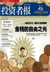 投资者报 周刊 2012年01期(仅适用PC阅读)