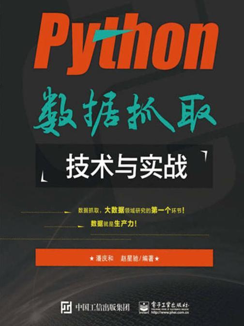Python数据抓取技术与实战