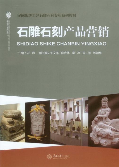 石雕石刻产品营销