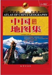 中国地理地图集(试读本)