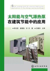 太阳能与空气源热泵在建筑节能中的应用