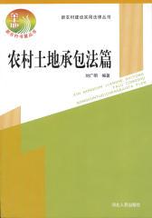 新农村建设实用法律丛书:农村土地承包法篇
