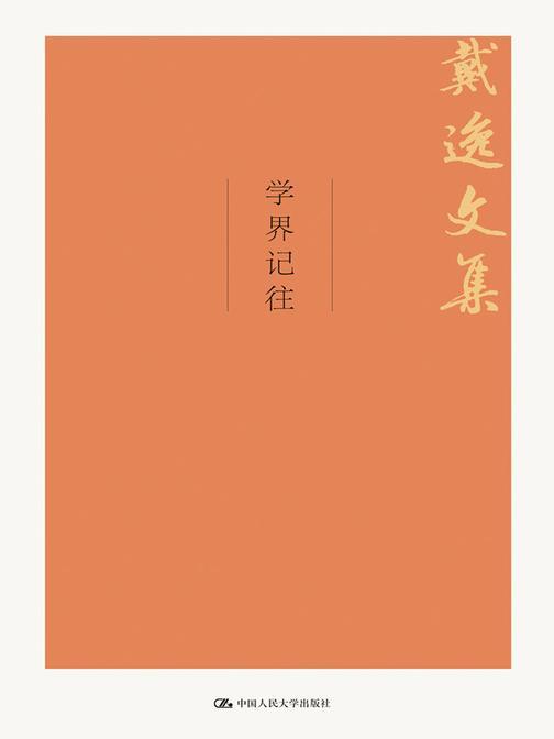 学界记往(戴逸文集;北京市社会科学理论著作出版基金重点资助项目)