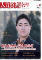 人力资源管理 月刊 2012年01期(仅适用PC阅读)