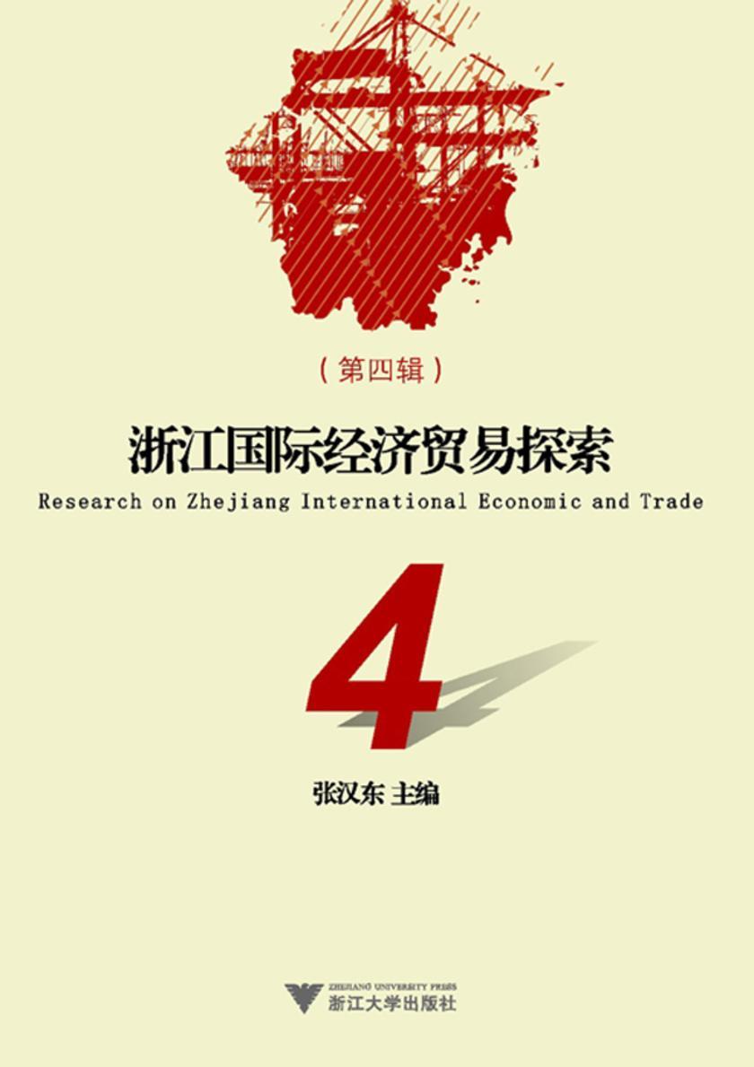 浙江国际经济贸易探索(第四辑)(仅适用PC阅读)