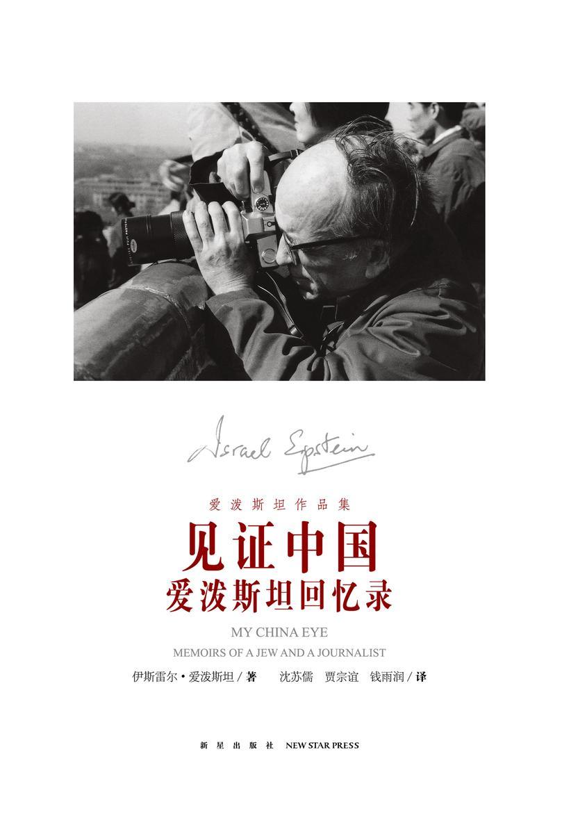 见证中国:爱泼斯坦回忆录