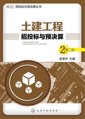 土建工程招投标与预决算(第二版)