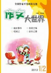 作文大世界 月刊 2012年01期(仅适用PC阅读)