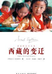西藏的变迁