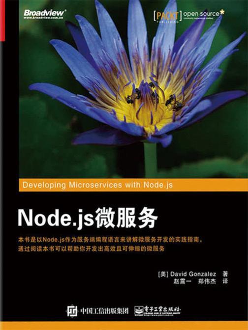 Node.js微服务